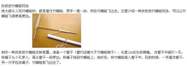 竹蜻蜓 竹蜻蜓制作方法